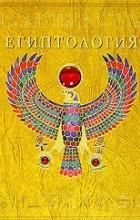 без автора - Египтология