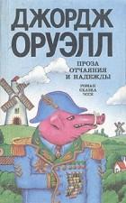 Джордж Оруэлл - Проза отчаяния и надежды (сборник)