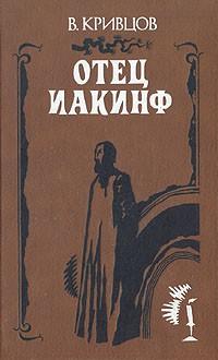 В. Н. Кривцов - Отец Иакинф