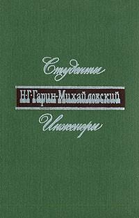 Николай Гарин-Михайловский - В двух книгах. Книга 2. Студенты. Инженеры (сборник)
