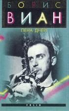 Борис Виан - Борис Виан. Комплект из трех книг. Пена дней