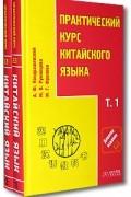 - Практический курс китайского языка (комплект из 2 книг + CD-ROM)