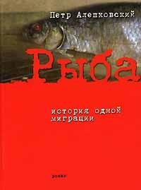 Петр Алешковский - Рыба. История одной миграции