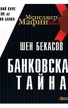Шен Бекасов - Менеджер Мафии. Банковская тайна