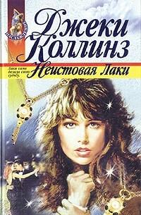 Джеки Коллинз - Неистовая Лаки