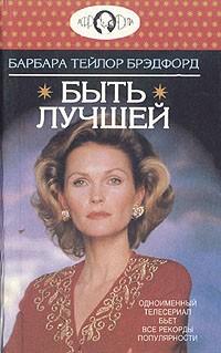 Барбара Тейлор Брэдфорд - Быть лучшей