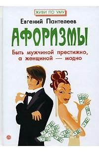 Пантелеев читать мужчины евгений онлайн тайный дневник Мужские взгляды: