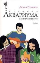 Дюша Романов - История Аквариума. Книга Флейтиста