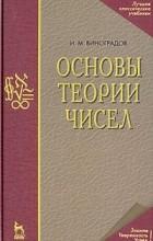 И. М. Виноградов - Основы теории чисел