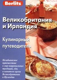 Н. Митрофанова - Великобритания и Ирландия. Кулинарный путеводитель