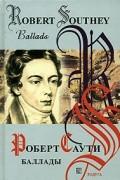 Роберт Саути - Баллады / Ballads