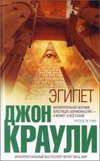 Джон Краули - Эгипет