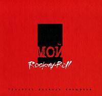 Михаил Козырев - Мой Rock-n-Roll. Трилогия. Том 3. Red Book