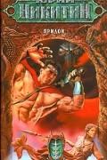 Юрий Никитин - Придон