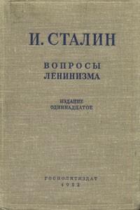 И. Сталин - Вопросы ленинизма