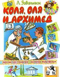 Л. Завальнюк - Коля, Оля и Архимед (сборник)