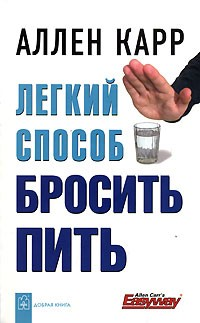 Аллен Карр - Легкий способ бросить пить