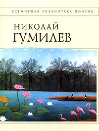 Николай Гумилёв - Стихотворения