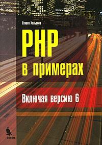 Стивен Хольцнер - PHP в примерах