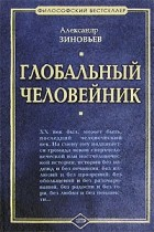 Александр Зиновьев - Глобальный человейник