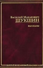 Василий Шукшин - Рассказы