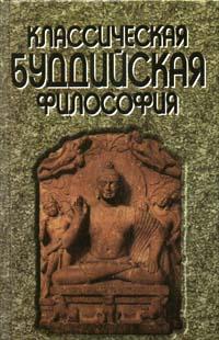 - Классическая буддийская философия (сборник)