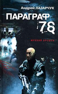 Андрей Лазарчук - Параграф 78