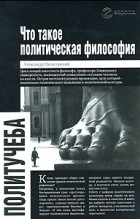 Александр Пятигорский - Что такое политическая философия