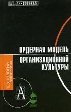 Л. Н. Аксеновская - Ордерная модель организационной культуры