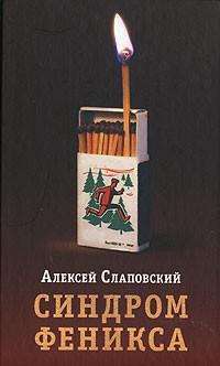 Алексей Слаповский - Синдром Феникса