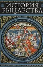 - История рыцарства