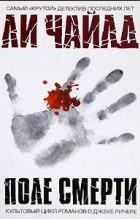 Ли Чайлд - Поле смерти