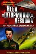 "Анна Тимофеева-Егорова - Небо, ""штурмовик"", девушка. ""Я - ""Береза""! Как слышите меня?.."""