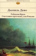 Даниель Дефо - Робинзон Крузо. Счастливая куртизанка, или Роксана (сборник)