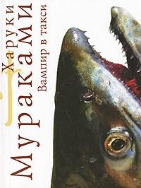 Харуки Мураками - Вампир в такси (сборник)