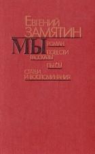 """Евгений Замятин - """"Мы"""". Повести. Рассказы. Пьесы. Статьи и воспоминания"""