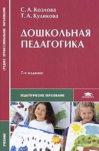 - Дошкольная педагогика