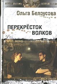Ольга Белоусова - Перекресток волков