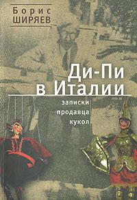Борис Ширяев - Ди-Пи в Италии. Записки продавца кукол