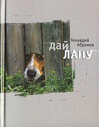 Геннадий Абрамов - Дай лапу (сборник)