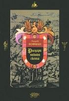Андрей Кофман - Рыцари Нового Света