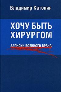 Книга наталья парыгина судьба врача fb2