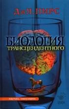 Джозеф Чилтон Пирс - Биология трансцендентного