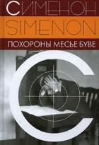 Жорж Сименон - Похороны месье Буве