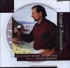 Андрей Левшинов — За кулисами мистики. Истории силы. Часть 4. Запахи Франции (аудиокнига CD)