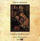 Чарльз Диккенс - Лавка древностей (аудиокнига)