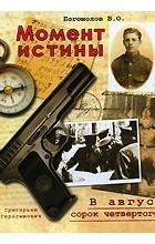 В. О. Богомолов - Момент истины. В августе сорок четвертого... (аудиокнига MP3 на 2 CD)