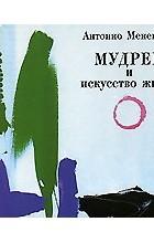 Антонио Менегетти - Мудрец и искусство жизни (аудиокнига MP3)