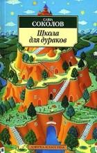 Саша Соколов - Школа для дураков