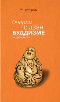 Д. Т. Судзуки - Очерки о дзэн-буддизме. Часть вторая